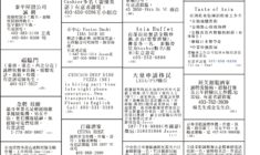 Classifieds Issue # 1838